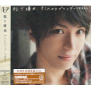 Kimi E No Love Song - 10 Nen Saki Mo [Limited Edition Type D]