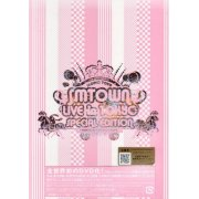 SM Town Live In Tokyo Special Edition