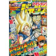 V-Jump [May 2012]