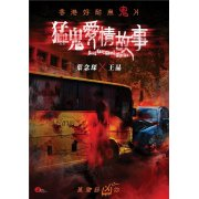 Hong Kong Ghost Stories