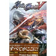 Soul Calibur V Perfect Guide