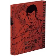 Lupin III Master File