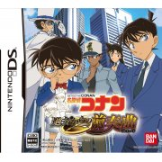 Detective Conan: Kakokara no Zensou Kyoku
