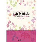 Tokimeki Memorial Girl's Side Premium: 3rd Story Official Guide Book