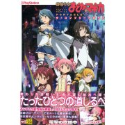 Puella Magi Madoka Magica Portable The Complete Guide