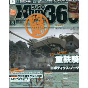 Famitsu Xbox 360 [August 2012] (w/ Monster Hunter Frontier Online 4 Event Codes)