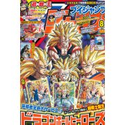 V-Jump [August 2012]