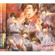 Abunai Koi No Sousashitsu Drama CD Tanoshii Onsen Ryokou Hen