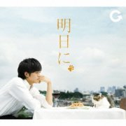 Ashita Ni [CD+DVD Limited Edition]