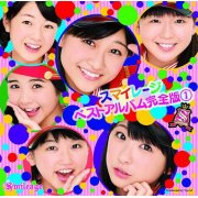S/mileage Best Album Compete Edition 1 [CD+DVD Limited Edition]