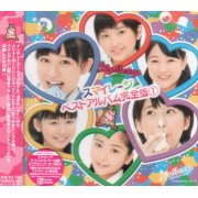 S/mileage Best Album Compete Edition 1