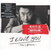 I Love You - Now & Forever [Limited Edition]