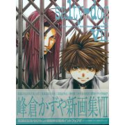 Kazuya Minekura / Inikura: Saiyuki Salty Dog Vol.7