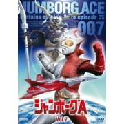 Jumborg Ace Vol.7