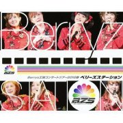 Berryz Kobo Concert Tour 2012 Haru - Berryz Station
