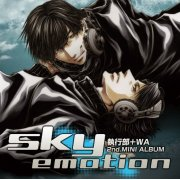Shikkoubu + Wa 2nd Mini Album Sky Emotion
