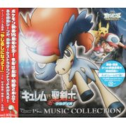 Music Collection Of Pocket Monsters Best Wishes The Movie: Kyurem vs The Sacred Swordsman: Keldeo &amp; Meloetta's Sparkling Recital