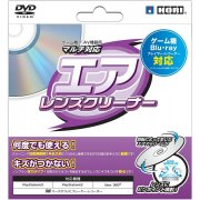 Hori Air Lens Cleaner (DVD & Blue-ray)