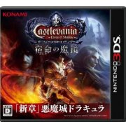 Castlevania: Lords of Shadow - Shukumei no Makagami