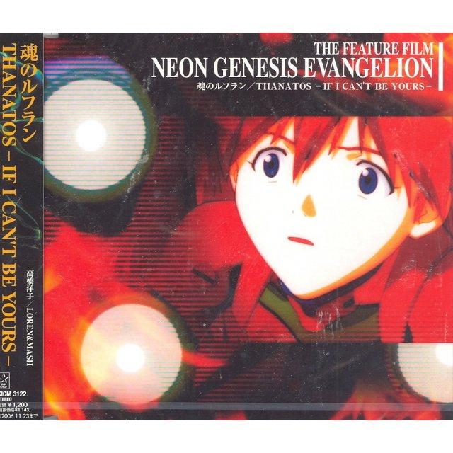 Refrain Of Evangelion Rar Music Neon Genesis