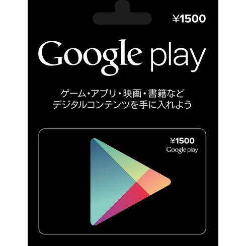 Gift card for google play