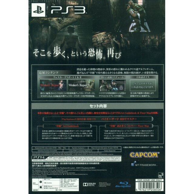 Resident Evil HD Remaster confirmed for PS3/PS4/360/XB1/PC | NeoGAF